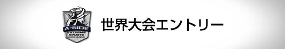CHIMERA UNION_A-SIDEページのボタン