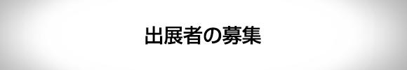 CHIMERA UNION_出展者募集のボタン