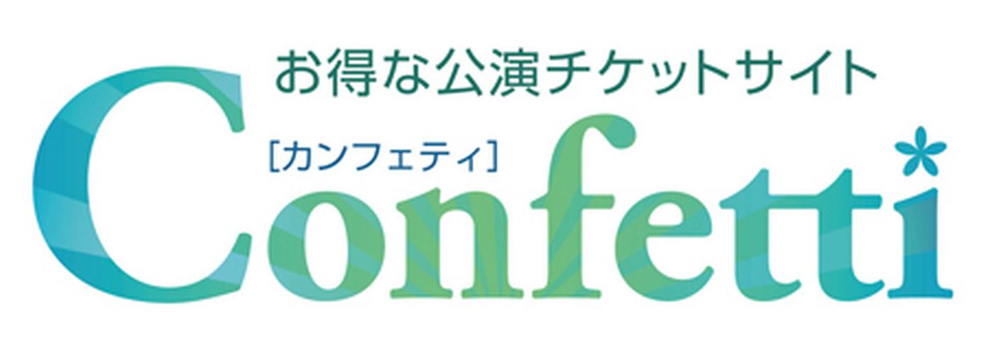 CHIMERA GAMES TICKETのコンテンツ:Conffettiのボタン