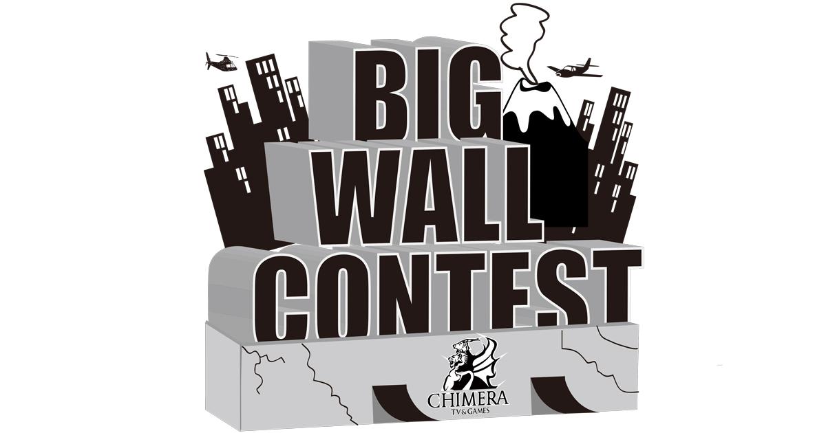 CHIMERA GAMESのコンテンツ:ビック ウォールコンテスト-BIG-WallContest