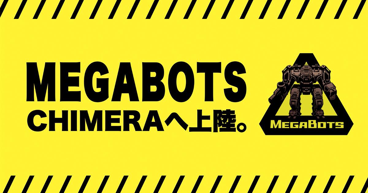 CHIMERA GAMESのコンテンツ:メガボッツ MEGABOTS