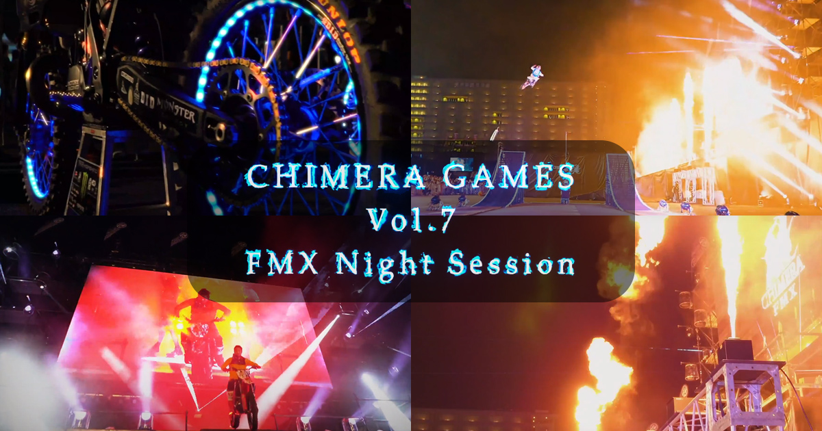 CHIMERA GAMESのアーカイブ画像:CHIMERA GAMES VOL.7 FMX NIGHT SESSION 動画サムネイル