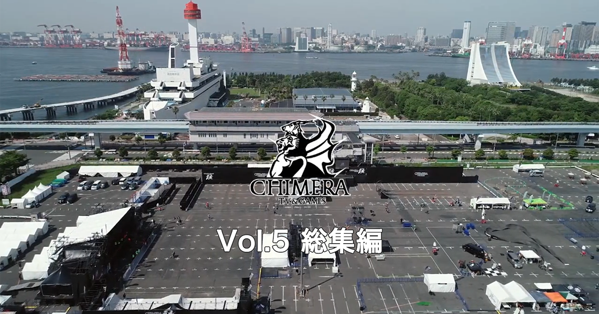 CHIMERA GAMES Vol5 総集編