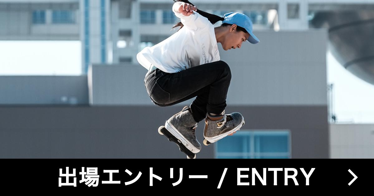 A-SIDE インラインスケート用エントリーボタン