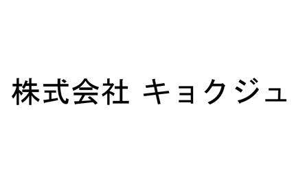 株式会社キョクジュ