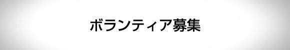 CHIMERA GAMESのFOOTERボタン:ボランティア募集-VOLUNTEERページリンクボタン