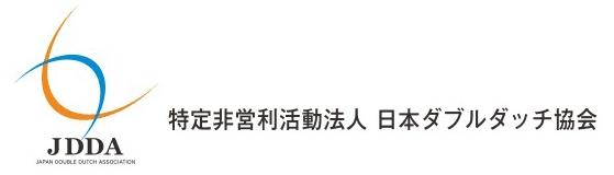 特定非営利活動法人 日本ダブルダッチ協会