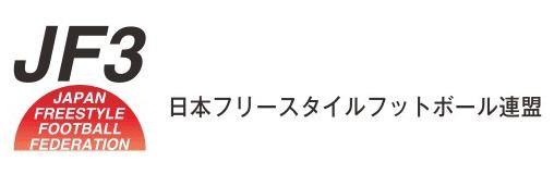 日本フリースタイルフットボール連盟