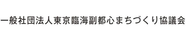 一般社団法人東京臨海副都心まちづくり協議会
